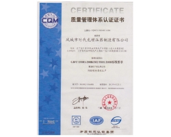 ISO9001:2008 quality system certification