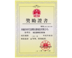 Third prize of Dandong science and technology progress in 2016.