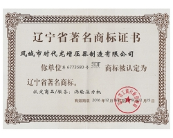 famous trademark of Liaoning Province