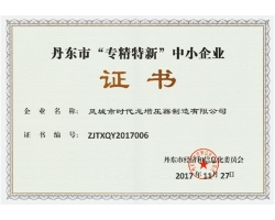 Awarded Dandong City specializes in special new small and medium enterprises company