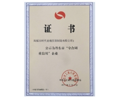 In 2017, got the title of contract abiding and credit respecting enterprise company in Dandong City