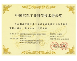 Awarded the science and technology progress award of China automobile industry in 2018