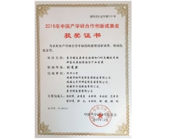 Awarded China industry university research cooperation innovation achievement