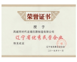 Awarded outstanding private enterprises in Liaoning Province