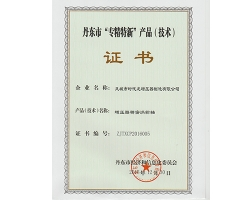 Dandong City Specialization and Special New Certificate