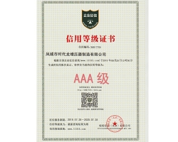 3A credit rating certificate